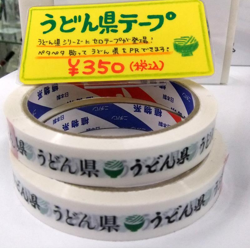 うどん県テープ